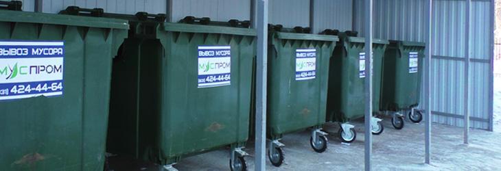 Вывоз ТБО - твердых бытовых отходов